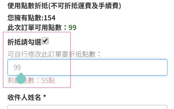 用LINE購物好方便,FANSbee機器人x Navalli Hill 購物教學x戰利品開箱 (15).jpg