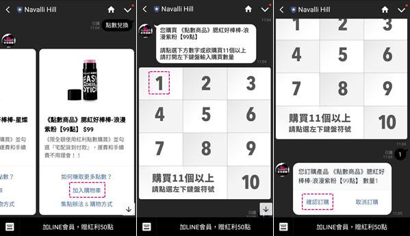 用LINE購物好方便,FANSbee機器人x Navalli Hill 購物教學x戰利品開箱 (14).jpg