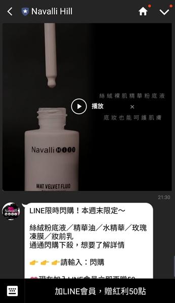 用LINE購物好方便,FANSbee機器人x Navalli Hill 購物教學x戰利品開箱 (17).jpg