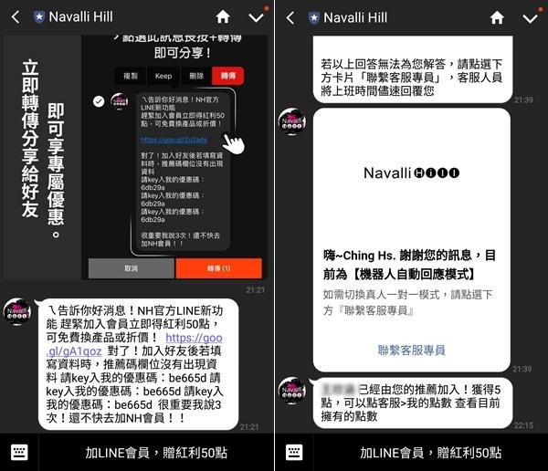 用LINE購物好方便,FANSbee機器人x Navalli Hill 購物教學x戰利品開箱 (6).jpg