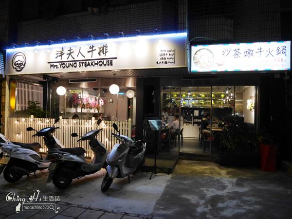 東湖美食餐廳推薦,洋夫人牛排,捷運葫洲站美食 (2).jpg