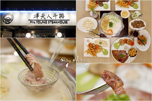 東湖美食餐廳推薦,洋夫人牛排,捷運葫洲站美食 (1).jpg