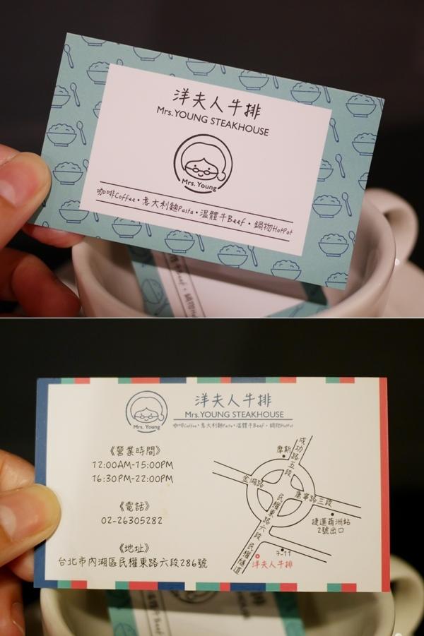 東湖美食餐廳推薦,洋夫人牛排,捷運葫洲站美食 (40).jpg