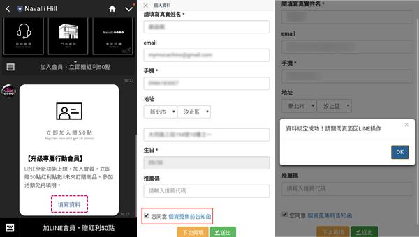 用LINE購物好方便,FANSbee機器人x Navalli Hill 購物教學x戰利品開箱 (4).jpg