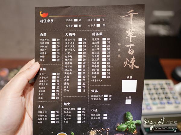 台北松山饒河街銅板美食推薦,麻丹辣,麻辣滷味 (5).jpg