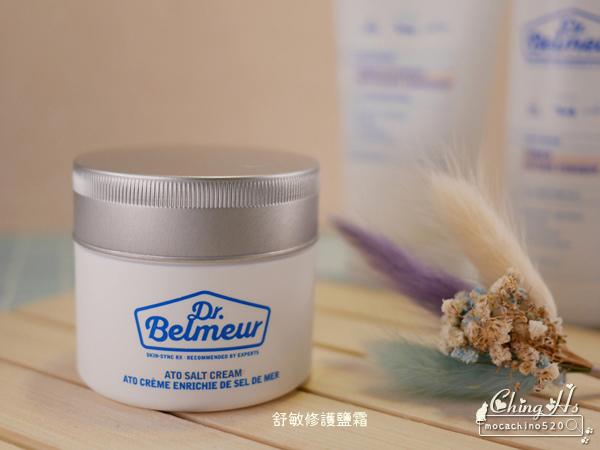 舒緩保養推薦,敏感肌的救星,Dr. Belmeur肌本博士 舒敏修護鹽霜、淨膚調理安瓶 (15).jpg
