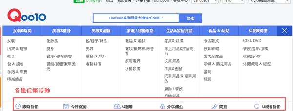 Qoo10-Hanskin超值旅行組 (3).jpg