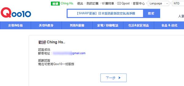 Qoo10-Hanskin超值旅行組 (5).jpg