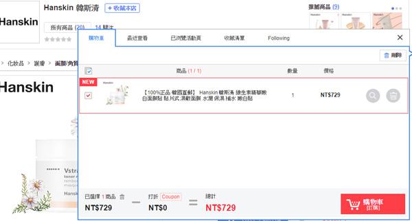 Qoo10-Hanskin超值旅行組 (7).jpg