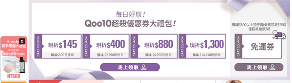 Qoo10-Hanskin超值旅行組 (10).jpg