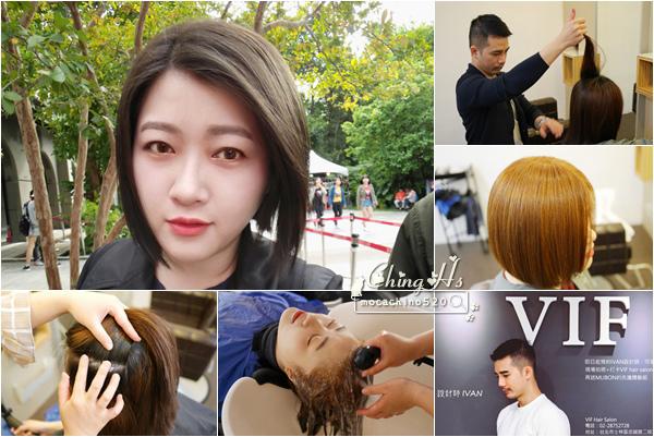 天母、士林髮廊推薦 VIF Hair Salon,IVAN設計師 (1).jpg