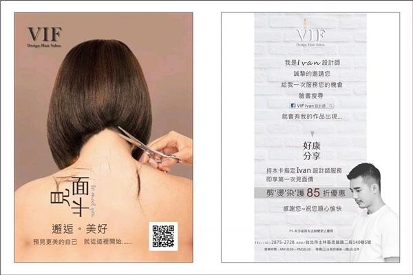天母、士林髮廊推薦 VIF Hair Salon,IVAN設計師 (31).jpg
