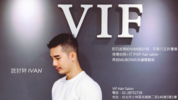 天母、士林髮廊推薦 VIF Hair Salon,IVAN設計師 (30).jpg