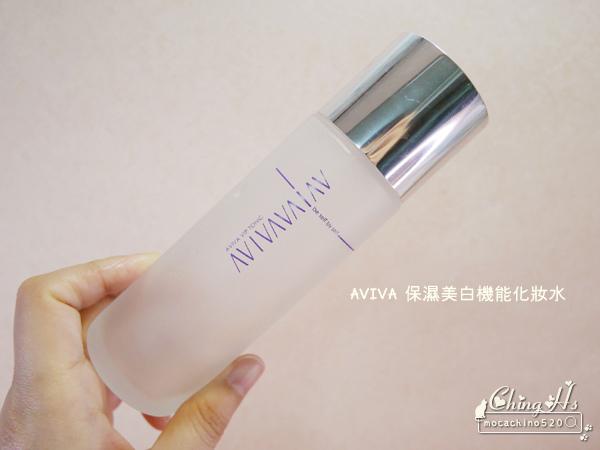 2017空空賞 保養篇,雅漾、VICHY、AHC、AVIVA、契爾氏、Mad Hippie (5).jpg