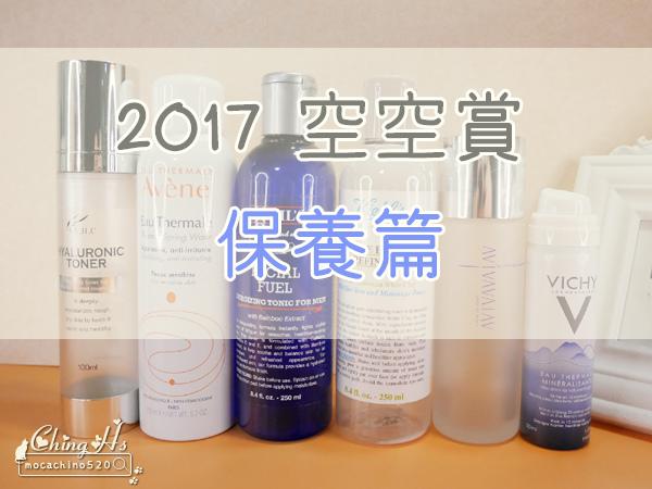 2017空空賞 保養篇,雅漾、VICHY、AHC、AVIVA、契爾氏、Mad Hippie (1).jpg