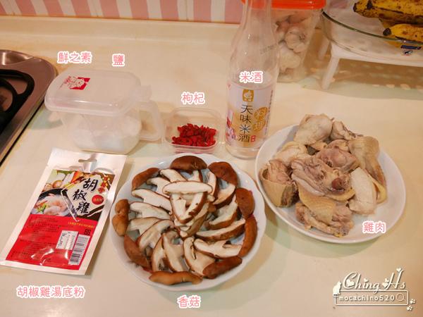 劉主廚不專業料理教室,夏天也需要溫補,胡椒香菇雞湯 食譜分享 (2).jpg