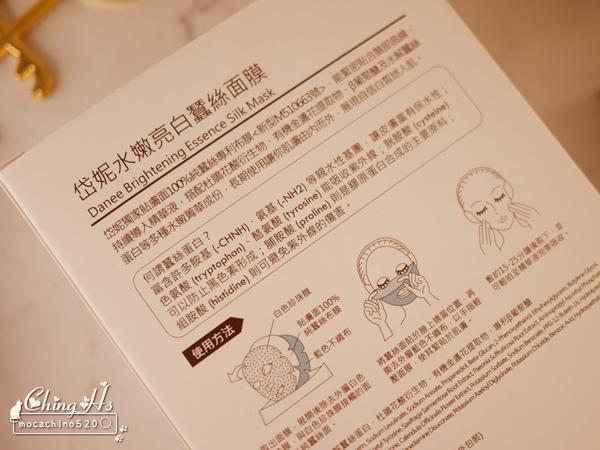 蠶絲面膜推薦,給肌膚滿滿的水潤,DANEE岱妮 水嫩亮白蠶絲面膜、玫瑰菁萃蠶絲面膜 (4).jpg