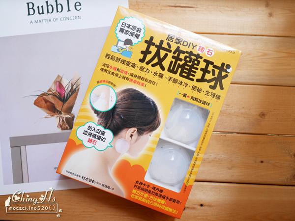 好書分享,居家DIY鍺石拔罐球 (2).jpg