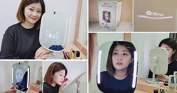 值得入手可做肌膚檢測的LED化妝鏡,HiMirror Mini迷你姬智慧魔鏡 (1).jpg