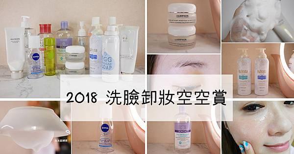 2018洗臉、卸妝清潔大賞,空空賞回購推薦 (1).jpg