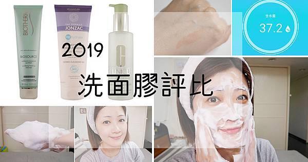 2019洗面膠評比大考驗,洗臉產品推薦 (1).jpg