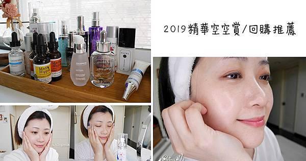 2019保養精華液空空賞+回購推薦 (0).jpg
