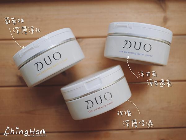 溫和卸妝推薦-DUO麗優 五效合一卸妝膏,好用卸妝霜推薦 (3).jpg