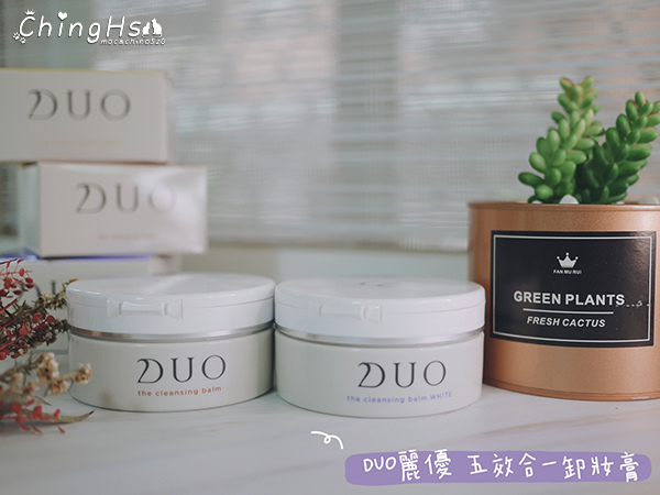 溫和卸妝推薦-DUO麗優 五效合一卸妝膏,好用卸妝霜推薦 (2).jpg