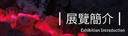 展覽簡介-01