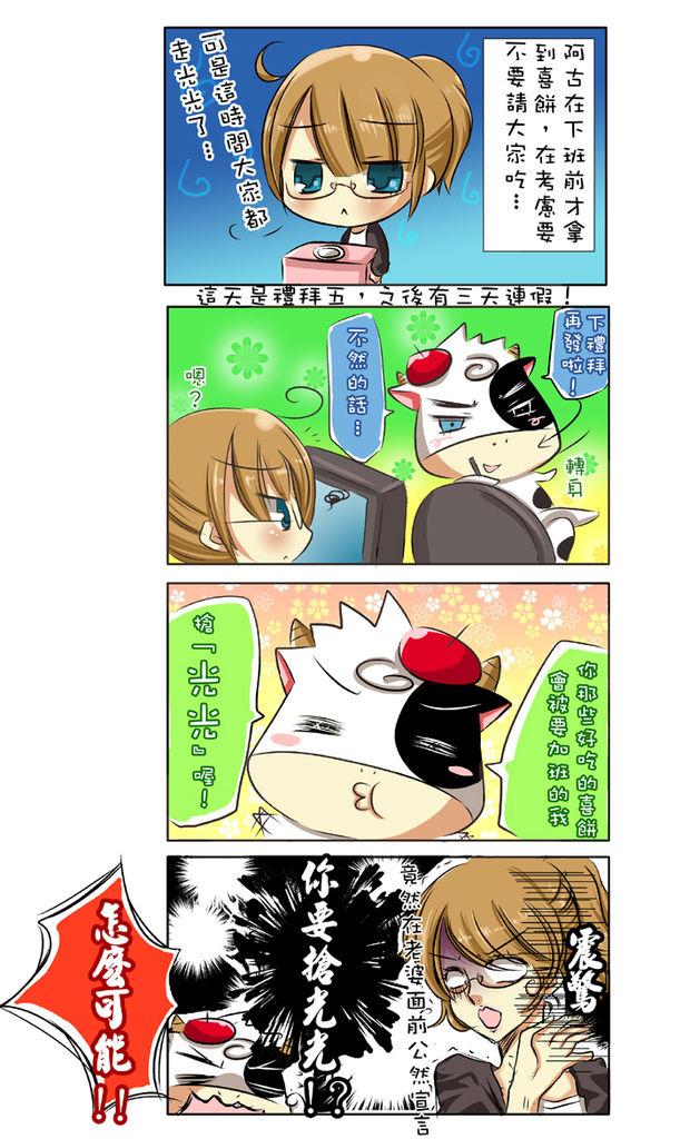 阿古結婚 Comic.jpg