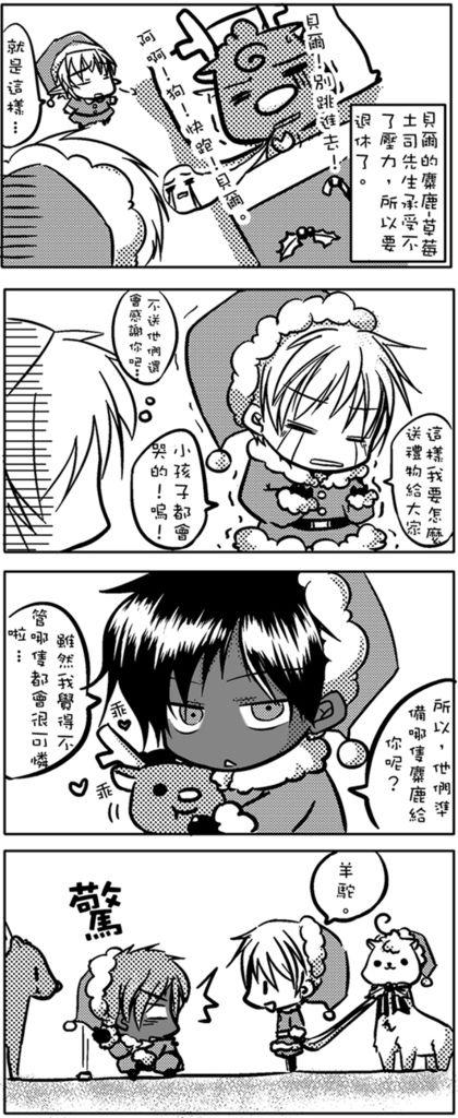 貝爾漫畫01.jpg