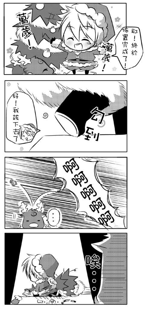 聖誕貝爾漫畫01.jpg
