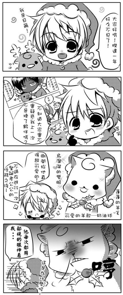 聖誕貝爾小漫畫02.jpg