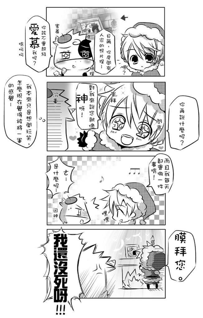 聖誕貝爾漫畫03.jpg