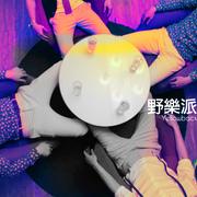 野樂派Yellowback 同名迷你專輯