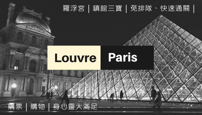 巴黎羅浮宮金字塔封面.PNG