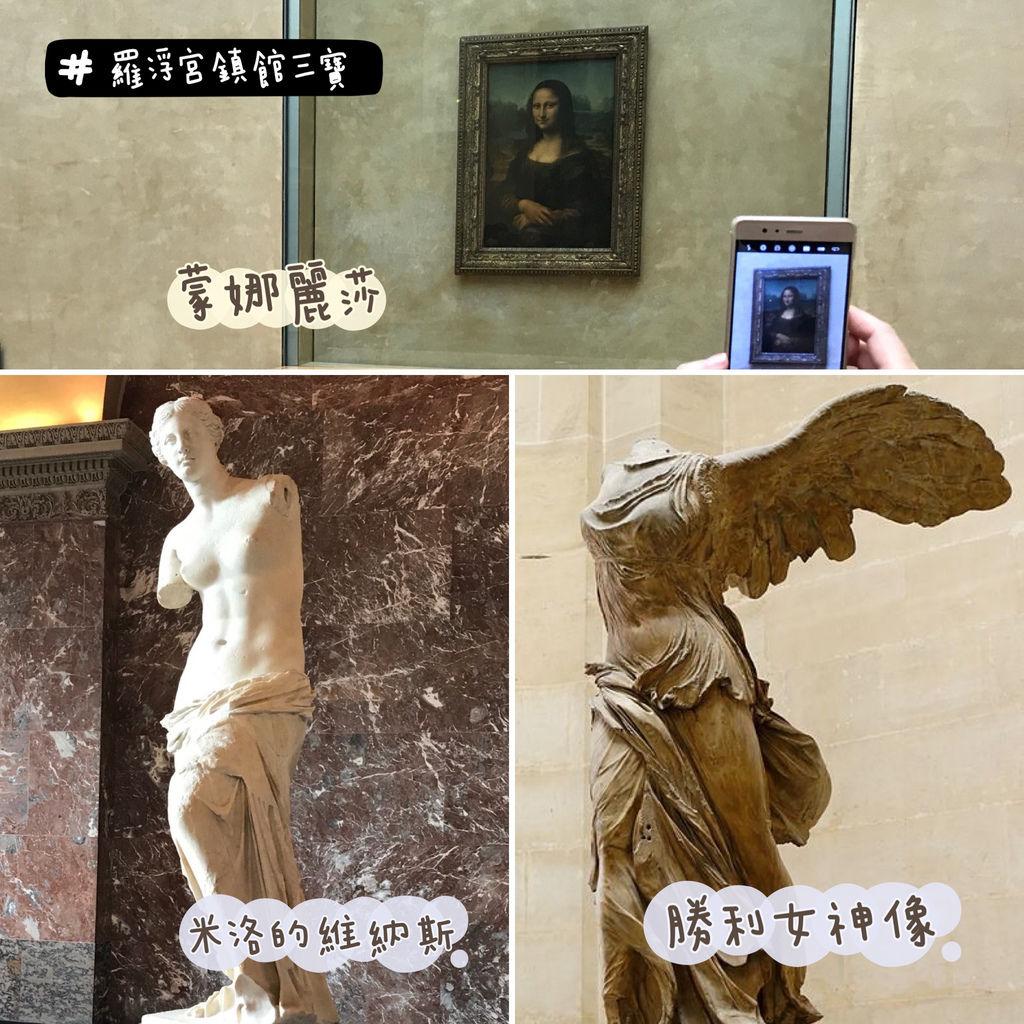 巴黎羅浮宮鎮館三寶2.JPG