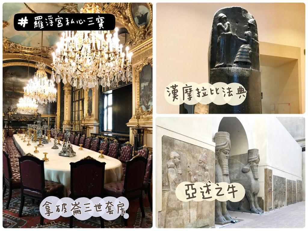 巴黎羅浮宮鎮館三寶1.JPG
