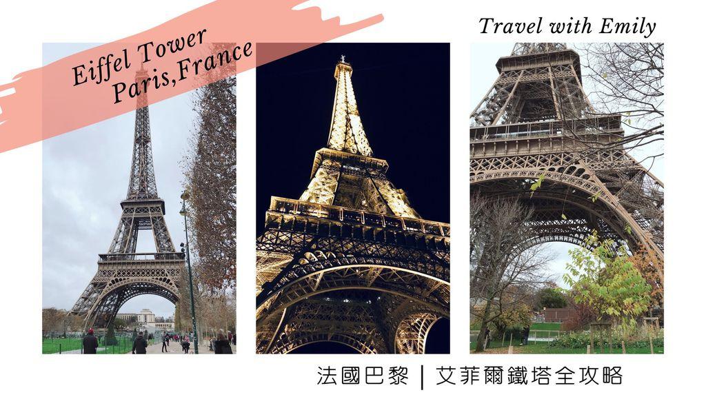 巴黎鐵塔、艾菲爾鐵塔組圖01.jpg
