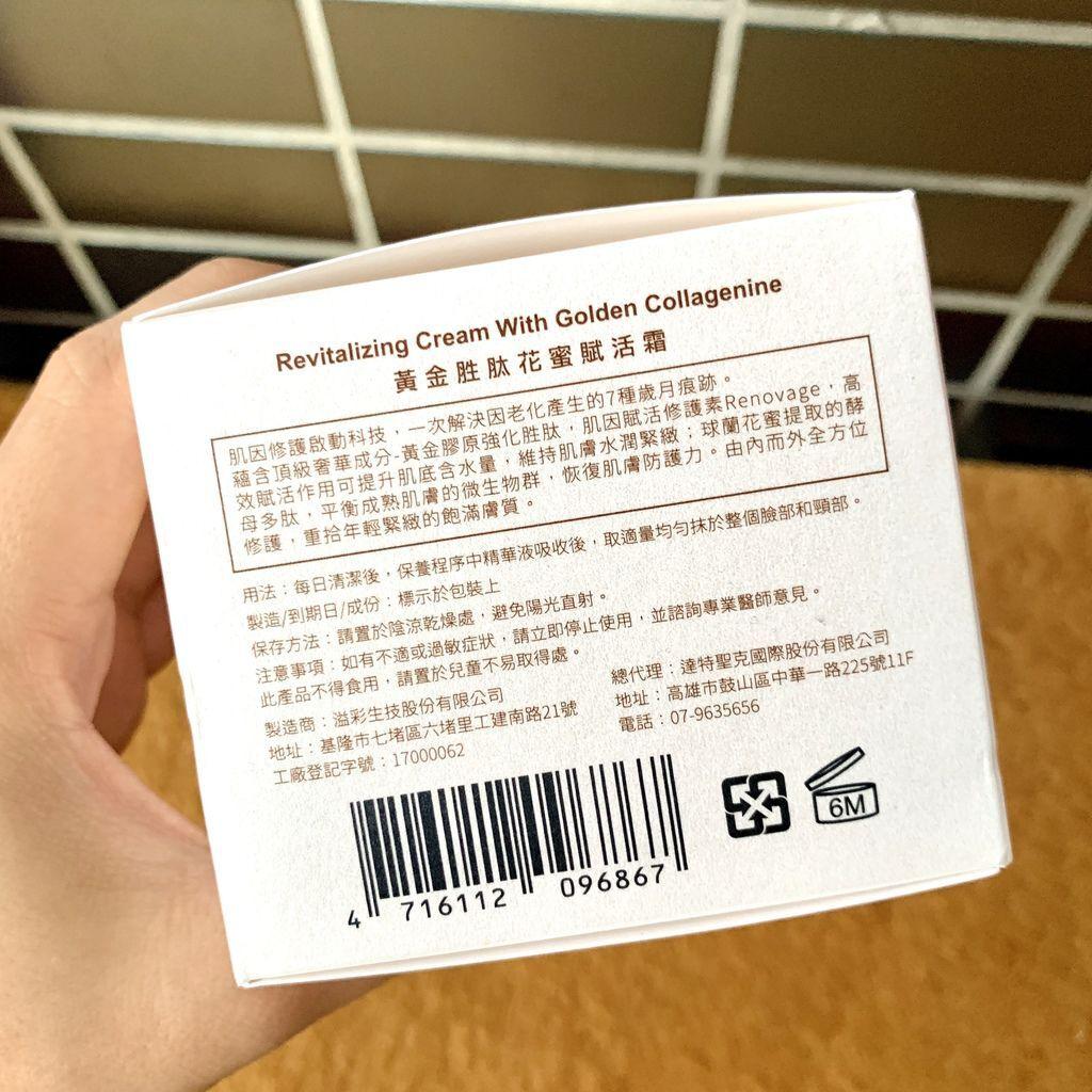 DR.Cink-黃金胜肽花蜜賦活霜12.jpg