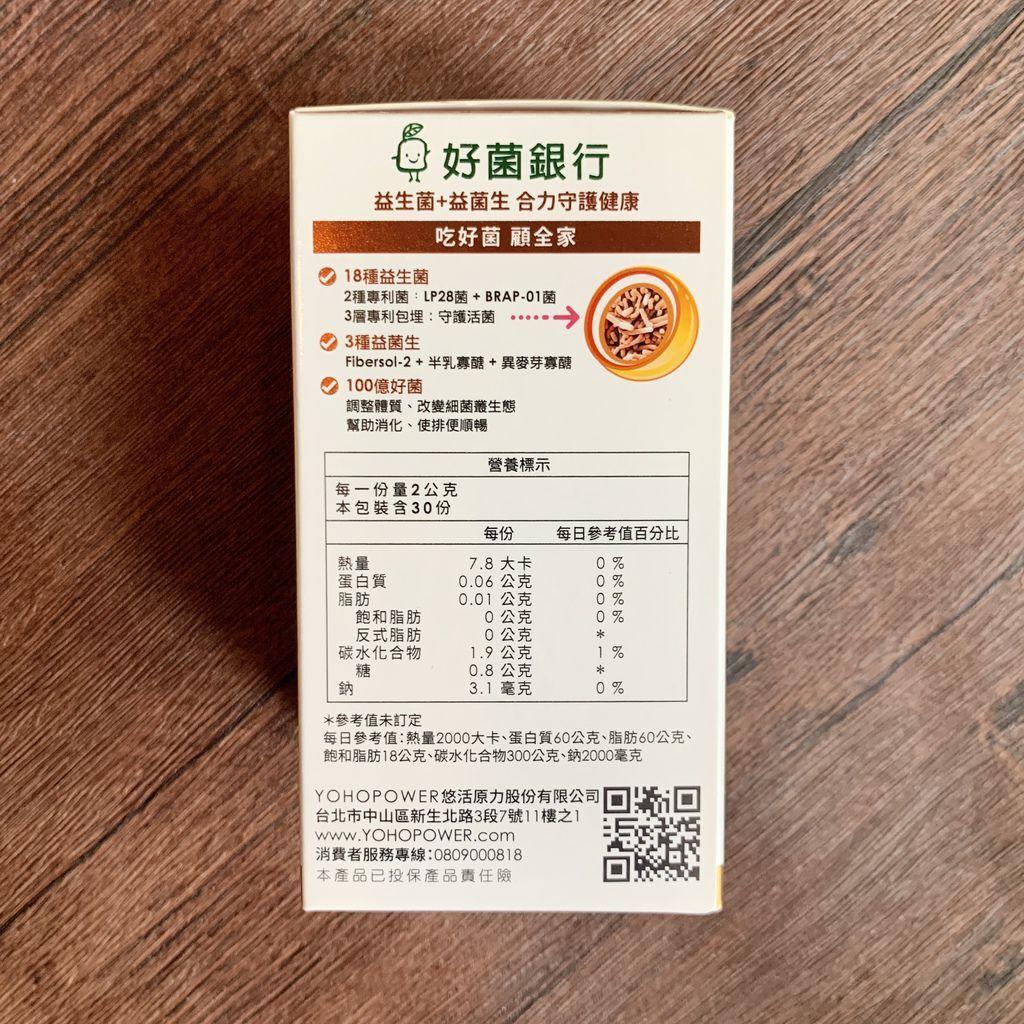 悠活原力LP28敏立清益生菌PLUS15.jpg