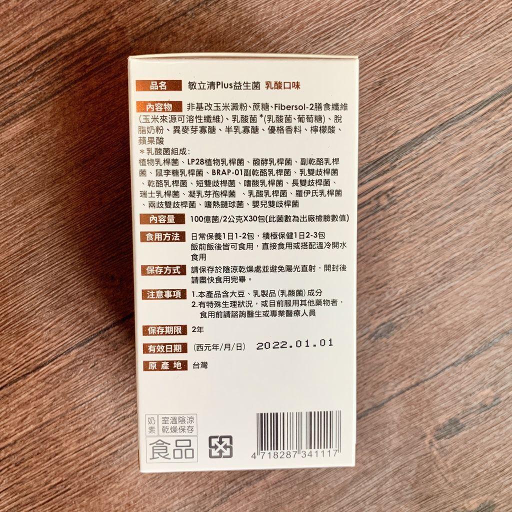 悠活原力LP28敏立清益生菌PLUS14.jpg
