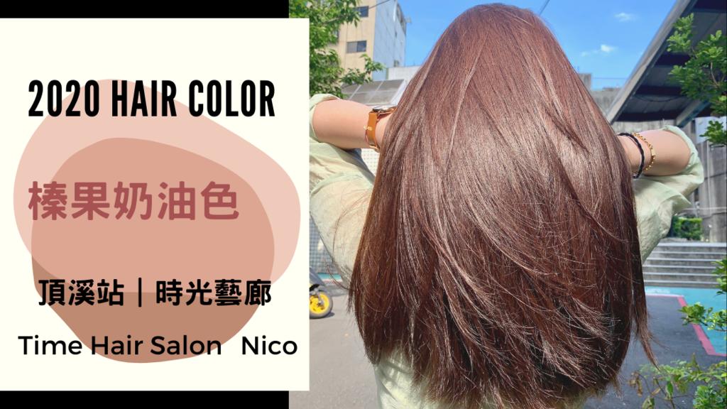最新流行髮色|榛果奶油|不用漂髮26.PNG