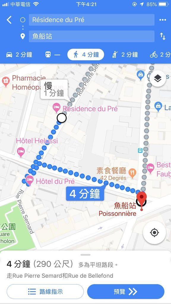 巴黎住宿推薦|3星飯店 杜普蕾住宅|地鐵步行5分鐘.jpg