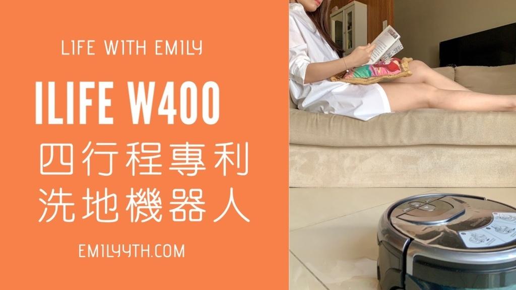 iLifeW400洗地機器人cover.jpg