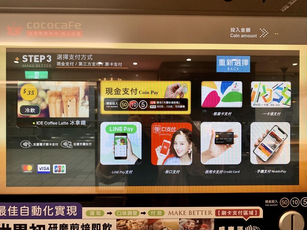 coco cafe無人咖啡機 電子支付.jpg