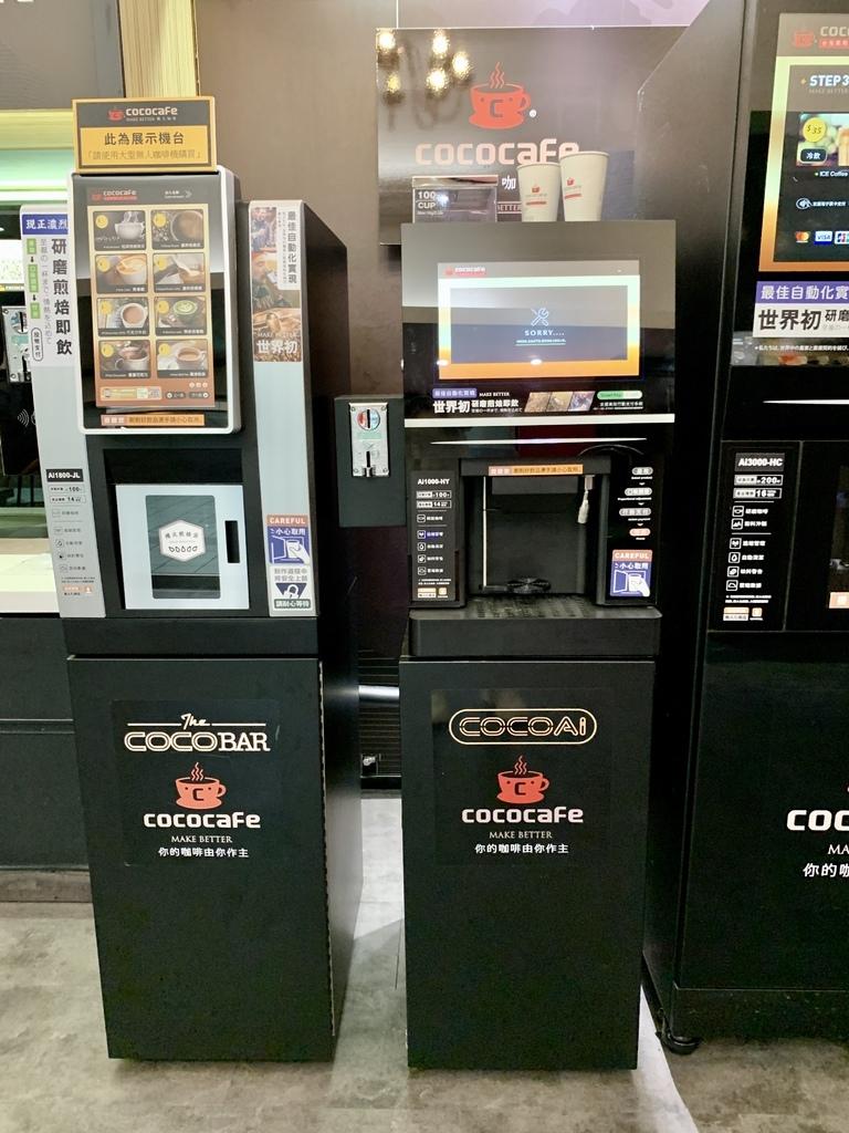 coco cafe智能咖啡機 推薦.jpg