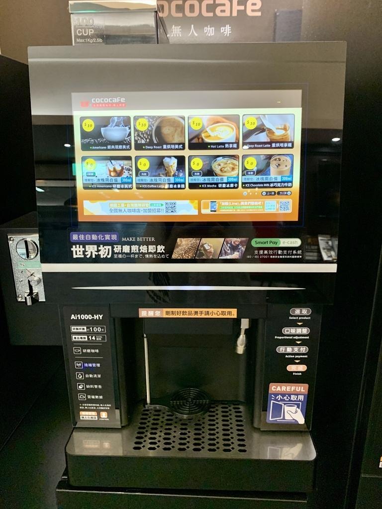 coco cafe智能咖啡機Ai1000-HY中型機.jpg