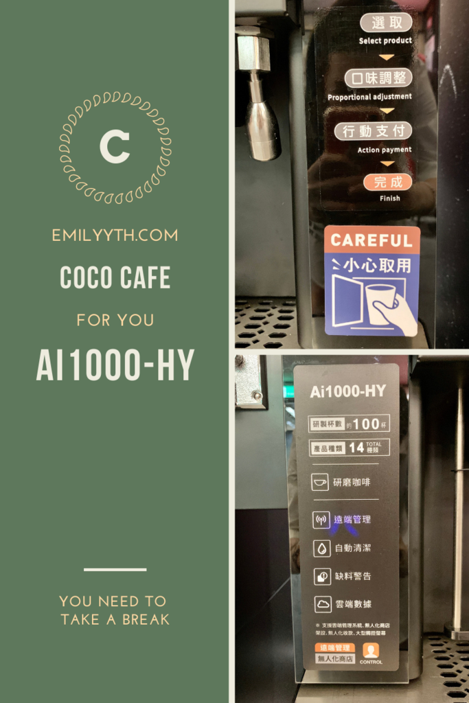 coco cafe Ai1000-HY全自動商用咖啡機月租.PNG