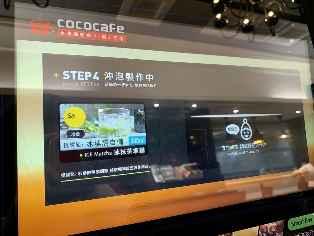 cocoai智慧科技.jpg